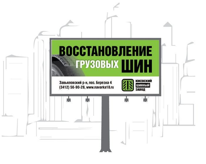 билборд-01