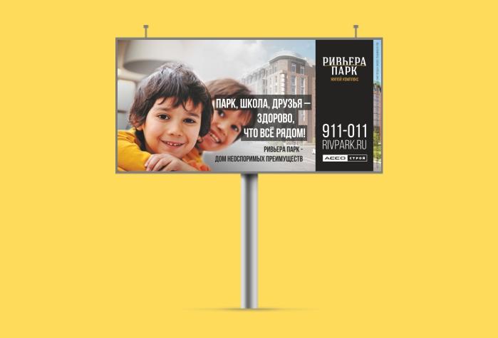 Ривьера парк_билборд_3