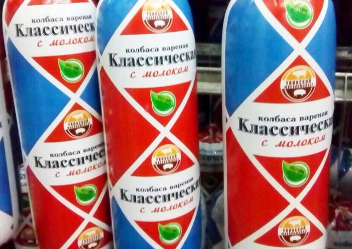 UMK_logo_kolbasa_foto