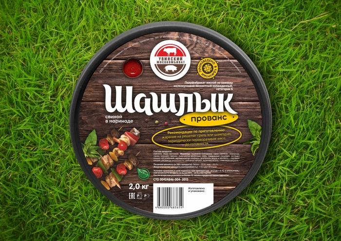 UMK_shashlik_01