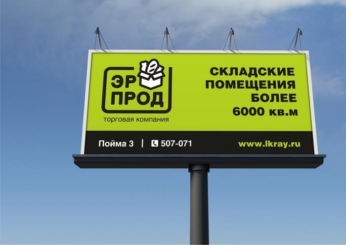 ERPROD_billboard