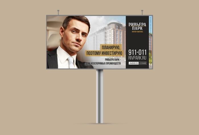 Ривьера парк_билборд_2